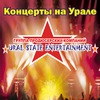 URAL STATE ENTERTAINMENT/Концерты и шоу Урала!