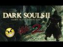 Dark Souls 2 SOTFS Crown of the Sunken King DLC. Прохождение. Часть 2. Призрачные Стражи.