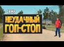 GTA Криминальная Россия По сети 4 - Неудачный гоп-стоп!