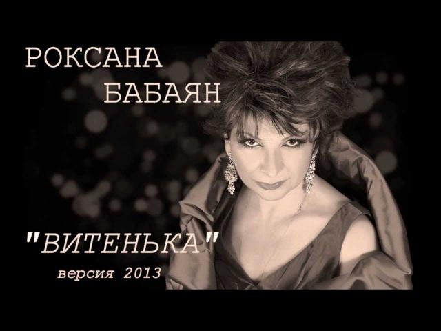 Роксана Бабаян Витенька version2013