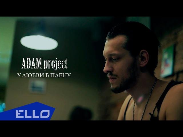 ADAM project У Любви В Плену