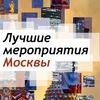 Фестивали, концерты, мероприятия в Москве