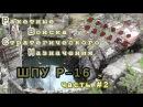 Подземный город, Ракетный щит СССР, взорванные ШПУ Р16 8К64У, сталк с Доджем часть вторая