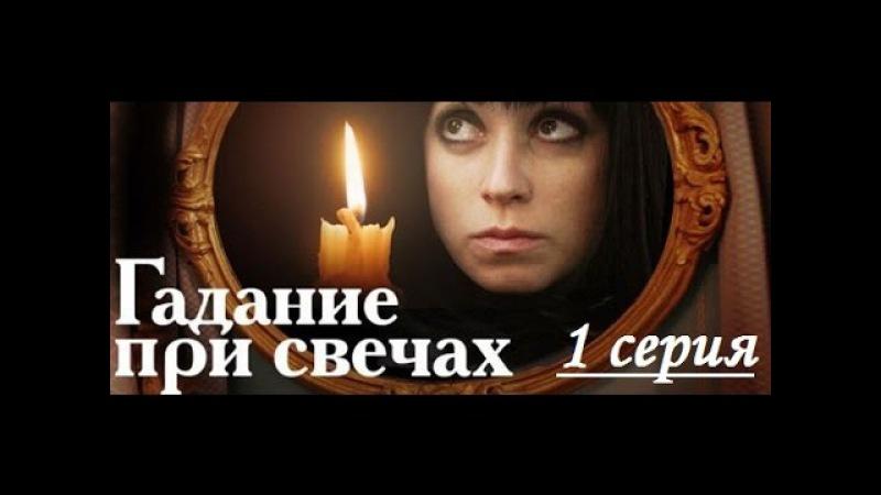 Гадание при свечах 1 серия из 16 2010