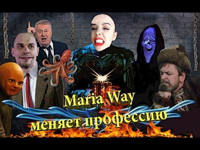 Обзор фильма Дизлайк Maria Way меняет профессию