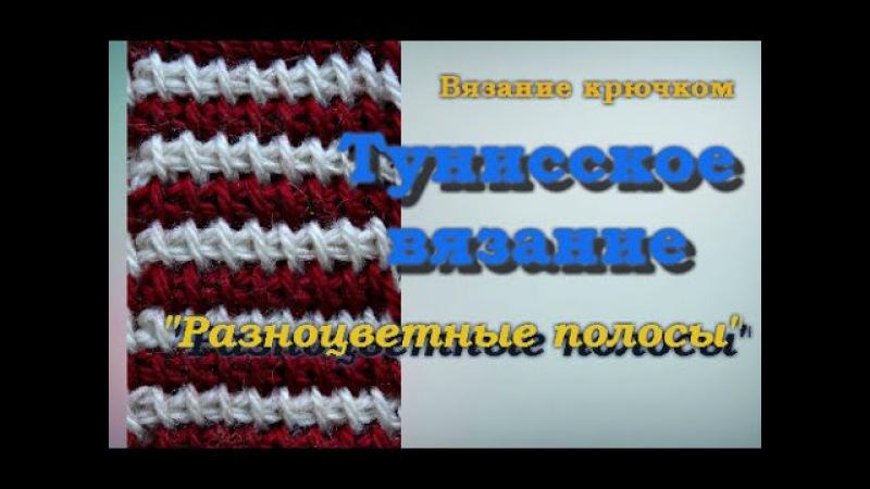 Тунисское вязание крючком Узор Разноцветные полосы