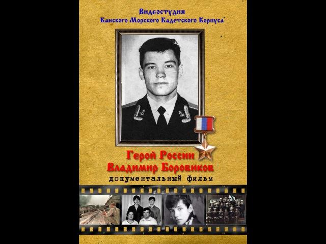 Герой России Владимир Боровиков