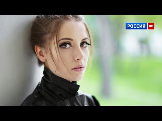 Бежать нельзя погибнуть 2016 Полная версия Русские мелодрамы 2016 смотреть фильм онлайн