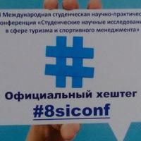 Конференция в Сочи 2016. Избранное)