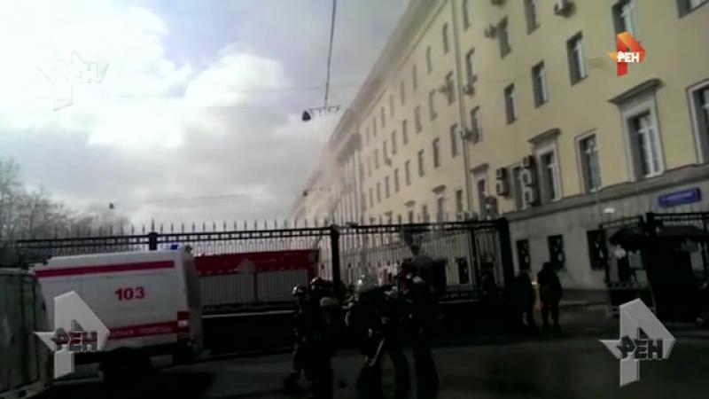 Первое видео с места пожара в здании Минобороны в Москве