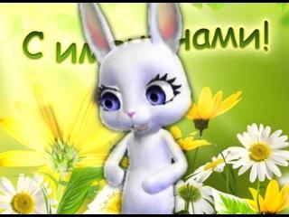 Музыкальное поздравление марине с зайцами