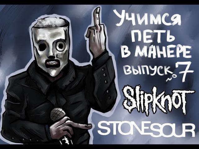 Учимся петь в манере Выпуск №7 Slipknot Stone Sour Before I Forget Zzyzx Rd Corey Taylor