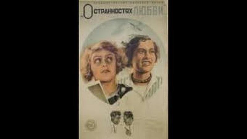 музыкальный фильм-комедия О странностях любви, 1936г