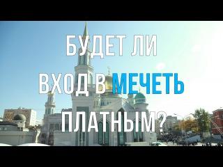 Официальное заявление ДУМ РФ по вопросу платного входа в Московскую соборную мечеть
