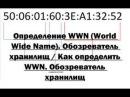 Как узнать WWN в Windows Server 2012 R2
