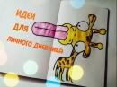 Идеи для личного дневника ЛД / Разворот жирафик