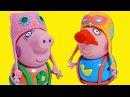Свинка Пеппа Джордж и Пепа ПОМЕНЯЛИСЬ ТЕЛАМИ с мамой и папой Мультик с игрушками Peppa Pig