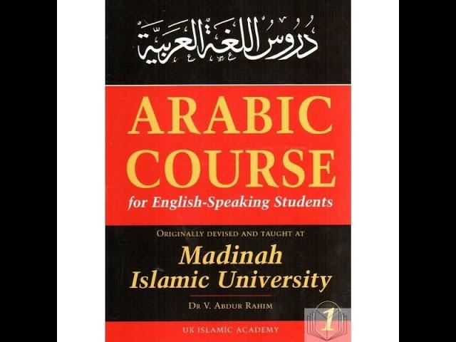 Мединский курс Арабского языка том 1 урок 4 2