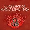 Славянское новоязычество
