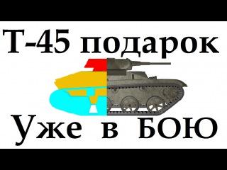 Т 45 подарок ВоТ 2016 уже в бою!