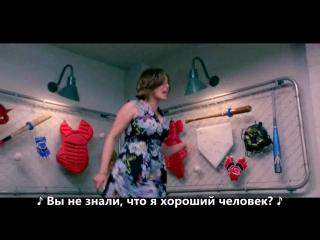 I'm a good person [rus sub]