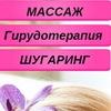 !Проф. массаж и  гирудотерапия в Ижевске !