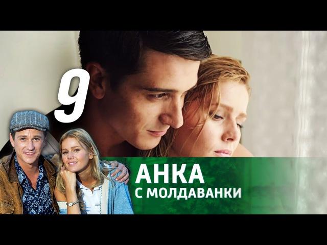 Анка с Молдаванки - Серия 10 (2015)