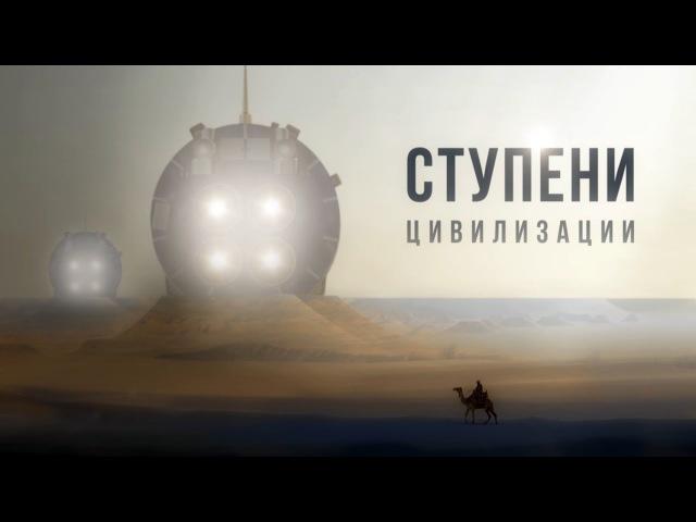 СТУПЕНИ ЦИВИЛИЗАЦИИ Документальный фильм