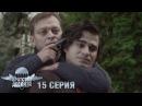 Братство десанта 15 серия Остросюжетный боевик 2018 История о мужской дружбе