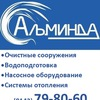 АЛЬМИНДА, канализация, септик, Петрозаводск.