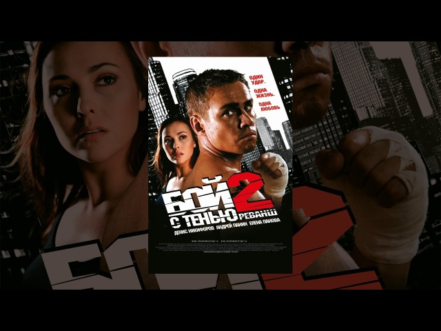 Бой с тенью 2: Реванш (2007)   Фильм