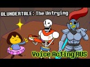 BLUNDERTALE: The Untrying - Voice Acting