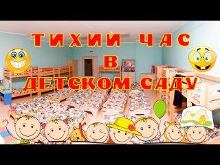 Картинки тихий час в детском саду прикольные