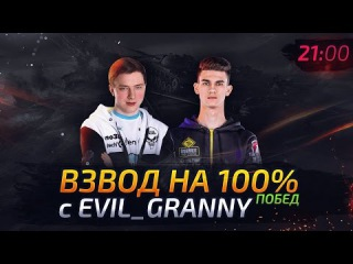 Взвод на 100% побед с Evil_Granny и Cresp1ks Стримы с Near_You