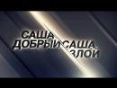 Саша добрый Саша злой трейлер сериала