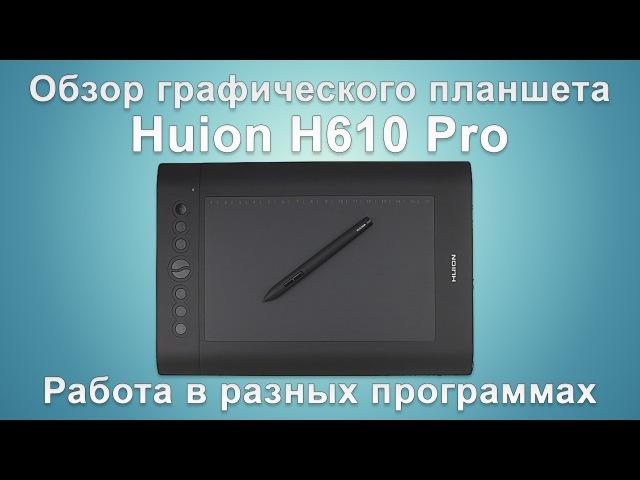 Обзор Huion H610 Pro Overview Huion H610 Pro