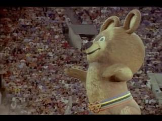 До свидания, наш ласковый Мишка! (Церемония закрытия XXII летних Олимпийских игр в Москве, 1980).