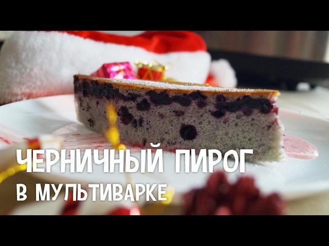 Вкусные пироги в мультиварке Черничный пирог в мультиварке