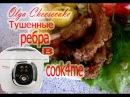ребра тушеные в cook4me за 25 минут ребра в скороварке ribs braised in cook4me in 25 minutes