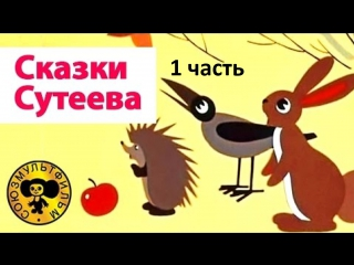 Сказки Сутеева. 1 часть (СССР) Все серии. Сборник мультфильмов для малышей Full HD 1080