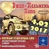 Джип-Пельмень-Пати 2017