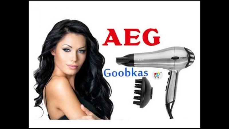 Фен AEG HTD 5616