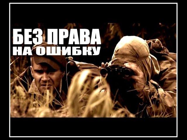 БЕЗ ПРАВА НА ОШИБКУ ОПЕРАЦИЯ ГОРОД