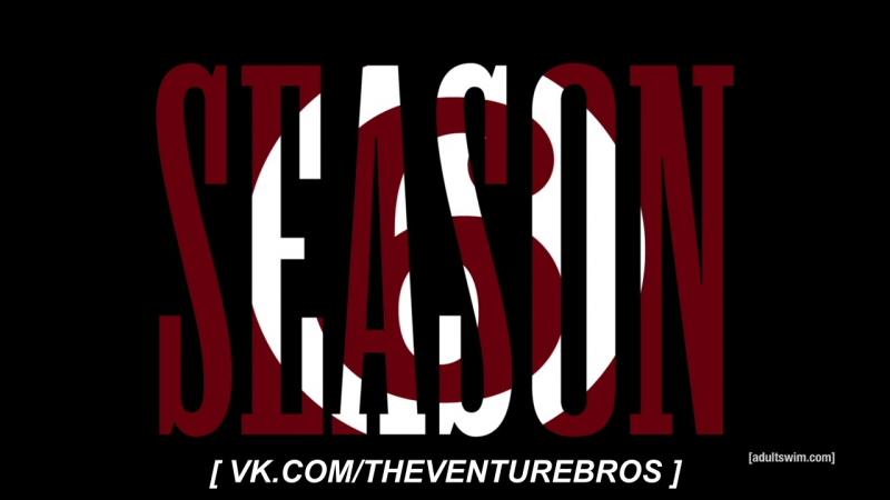 The Venture Bros Братья Вентура Сезон 6 Серия 1 Эпилог Всё Это и Гаргантюа 2 субтитры Carma Is A Bitch