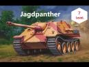 Jagdpanther 7 level Бои на разных картах wot xbox 360