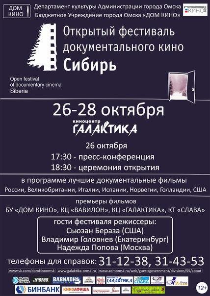 """Афиша Омск Открытый фестиваль документального кино """"СИБИРЬ"""""""