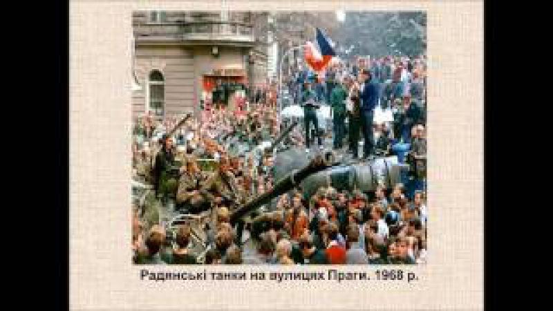 Тема 15 Країни Центральної та Східної Європи в другій половині ХХ ст