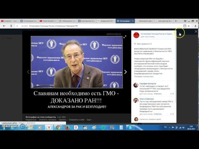 Монсанто открывает первый завод в России ГМО закрепляется Человеки больше рождаться не будут