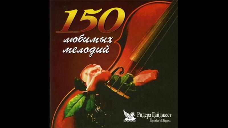 150 любимых мелодий 6cd CD2 I Волшебная Вена 11 Увертюра к оперетте 'Лёгкая кавалерия' Франц фон Зуппе