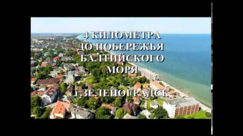 Таунхауc Калининградская обл. г. Зеленоградск, пос. Сосновка